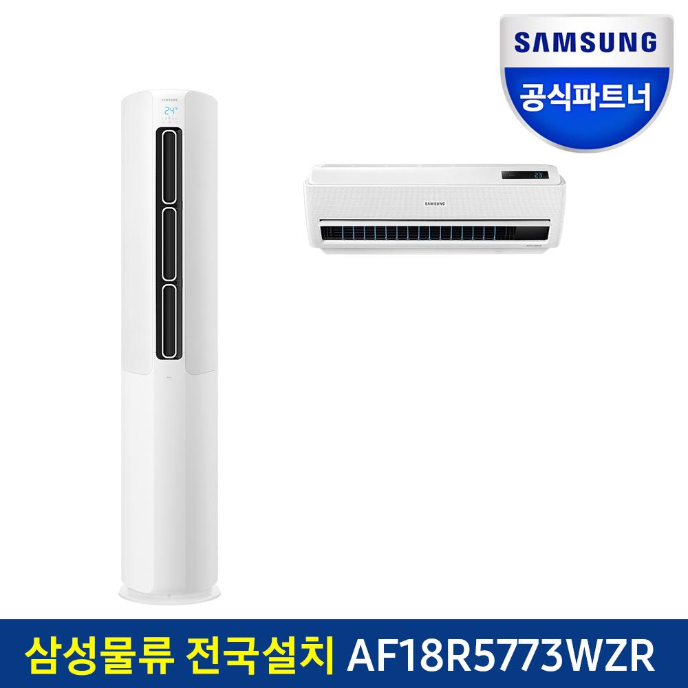 삼성 무풍에어컨 AF18R5773WZR 전국(기본설치비 포함)