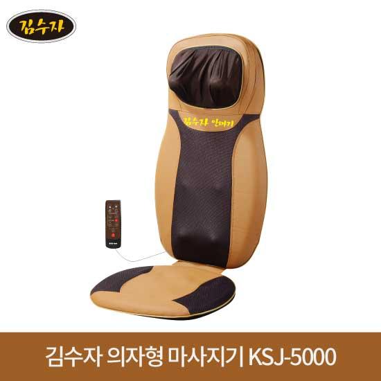 [김수자]럭셔리 의자형 전신마사지기 KSJ-5000
