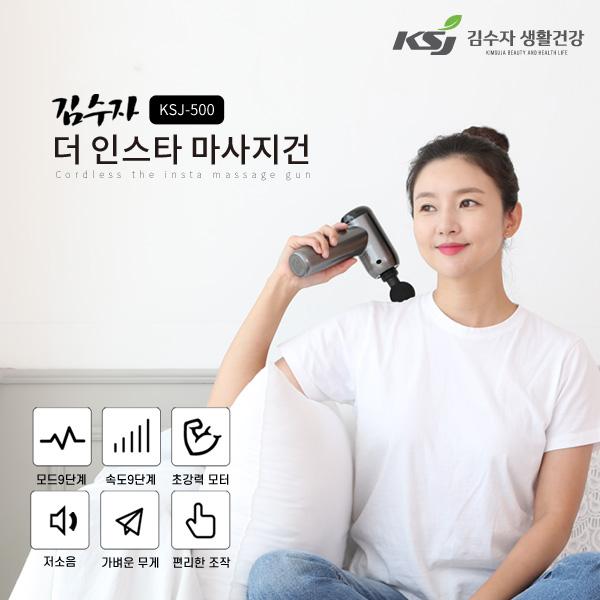 [김수자] 더 인스타 마사지건 KSJ-500